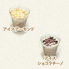 アイスアーモンド、アイスショコラチーノ
